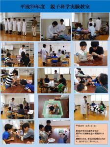 親子科学実験教室H29