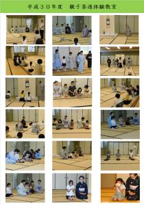 H30親子茶道体験教室
