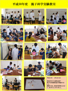 親子科学実験教室H30.