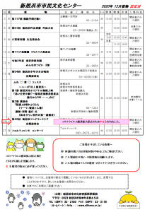 R2.12.omote 訂正分