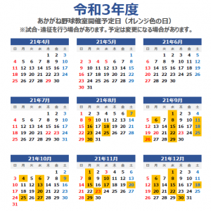 ABCカレンダー