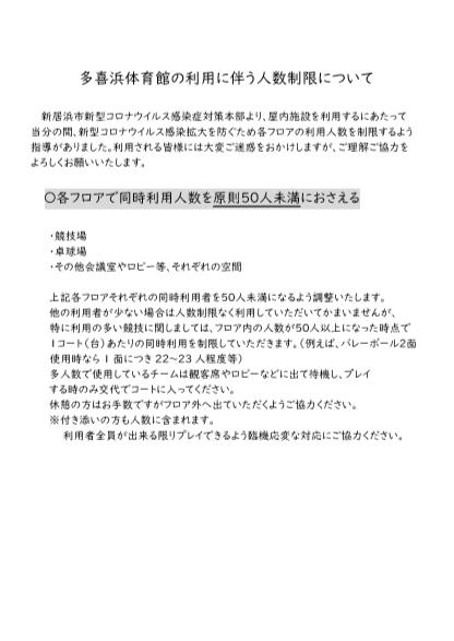 多喜浜体育館の利用に伴う人数制限について