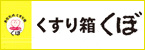 新居浜-相談できるくすりやさん!! キヨーレオピン・レオピンファイブ・レオピンロイヤル取扱店【くすり箱くぼ】