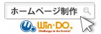 株式会社ウイン・ドゥ|愛媛県新居浜市のホームページ制作・Web制作・パソコンサポート・パソコン講習を行っている会社です。